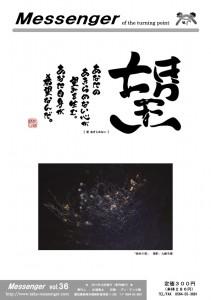 vol36裏表紙