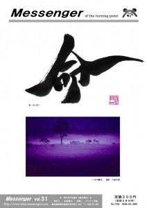 vol-31-裏表紙